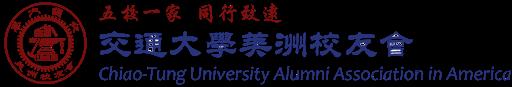 JIaotong Alumni Summit 2020